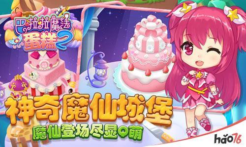 甜美升级 《巴啦啦魔法蛋糕2》全面优化