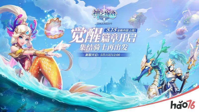 """《神之物语》全新内容""""觉醒篇章""""今日全平台上线 新服火爆开启"""