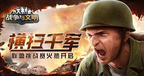 横扫千军《战争与文明》联盟挑战赛火热开启!