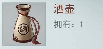 江湖悠悠酒壺怎么獲取 酒行江湖事件怎么觸發