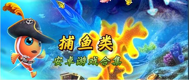 手机捕鱼类游戏合集